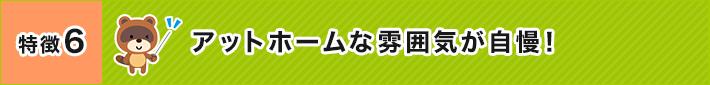 特徴6.アットホームな雰囲気が自慢!