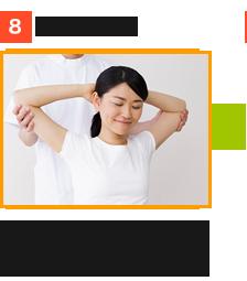8.効果の検証(治療終了後に、効果を検証し、患者様に具体的にご説明いたします。)