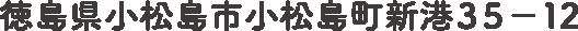 徳島県小松島市小松島町新港35−12